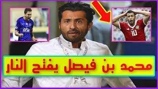 محمد بن فيصل يفتح النار | صفقة هلالية | وداع ادواردو| صفقة عالمية للنصر | الاتحاد يصطدم بالنصر بآسيا