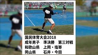 ★ソフトテニス国体2018成年男子準決勝和歌山県ー岡山県3上岡・塩嵜ー石井・今田