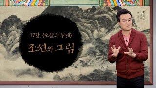 [최태성의 교과서에 나오는 우리 문화재] 17강 조선의 그림
