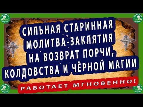 СИЛЬНАЯ СТАРИННАЯ МОЛИТВА-ЗАКЛЯТИЯ НА ВОЗВРАТ ПОРЧИ,КОЛДОВСТВА И ЧЁРНОЙ МАГИИ.РАБОТАЕТ МГНОВЕННО!✝☦