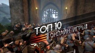 ТОП 10 Самых Лучших Онлайн Игр 2016 Года!