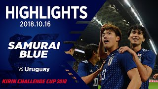キリンチャレンジカップ2018日本代表vsウルグアイ代表ダイジェスト