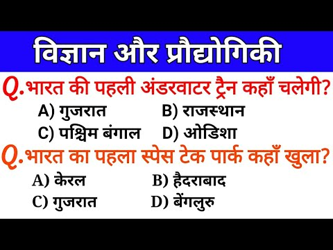 Science And technology current affairs 2019 | top current affairs 2019 | gk in hindi |