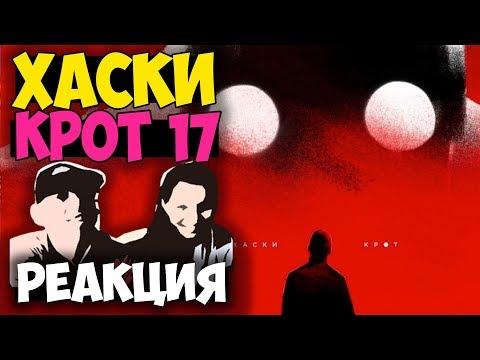 Хаски - Крот 17 КЛИП 2017 | Русские и иностранцы слушают русскую музыку и смотрят русские клипы