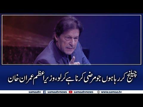 PM Imran khan doing mimicry of Bilawal Bhutto | SAMAA TV | 18 November 2019