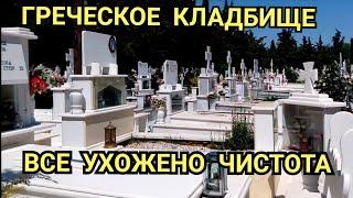 Греция Кладбище Александруполис день второй кладбище