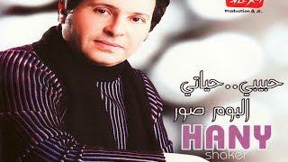 تحميل اغاني هاني شاكر لو قالولك | Hany Shaker Law Aloulak MP3