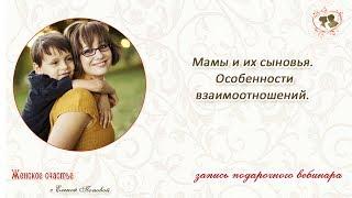 Мамы и их сыновья  Особенности взаимоотношений. Елена Попова.