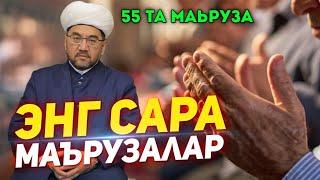 Payg'ambarimiz Muhammad ﷺ Siyratlari Nuriddin Hoji Domla