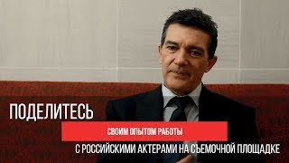 Антонио Бандерас — интервью по фильму «За гранью реальности»
