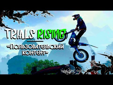 Trials Rising ► Пользовательский контент