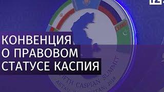Путин оценил роль Конвенции о правовом статусе Каспия