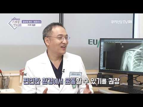 [글로벌명의·명클리닉] 어깨 질환 스페셜 인터뷰