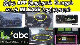 இந்த App இருந்தால் போதும் - உங்க பைக் Mileage எவ்வளவுன்னு தெரிஞ்சுரும்?? | Fuel Abc App