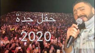 Tamer Hosny Live in Jeddah 2020 / حفل تامر حسني في جدة ٢٠٢٠ تحميل MP3