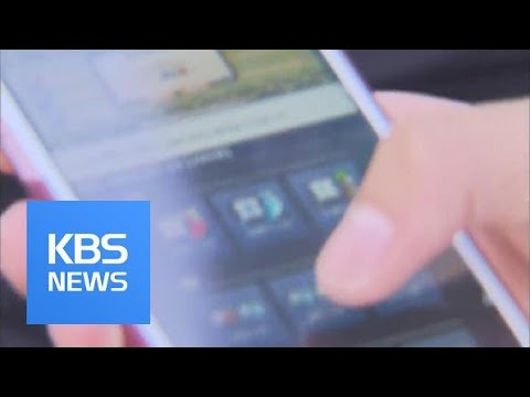 Internet Gambling Addiction / KBS뉴스(News)