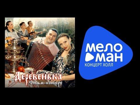, title : 'Белый день - Деревенька - фильм концерт'