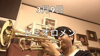 レミオロメン「3月9日」をトランペットで吹いてみました