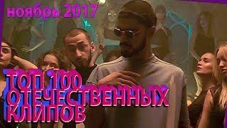 ТОП-100 Русских Клипов по просмотрам (Ноябрь 2017)