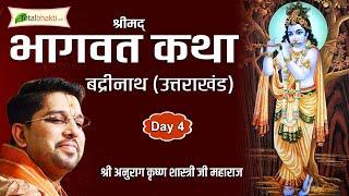 Pujya Anurag Krishna Shastri Ji | Shrimad Bhagwat Katha | Day 4 | Badrinath (Uttarakhand)