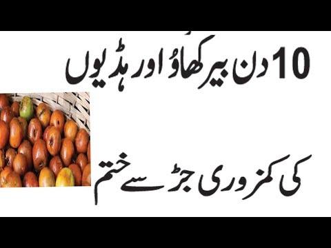 Jujube fruit benefits | Jujube benefits in urdu - смотреть