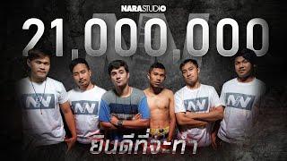 ยินดีที่จะทำ   Narano (Official Audio)