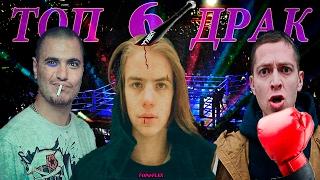 ТОП 6 Жестких Драк Русских Рэперов