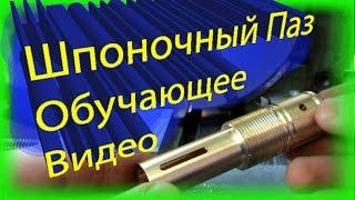 Оснастка для фрезерования шпоночного паза