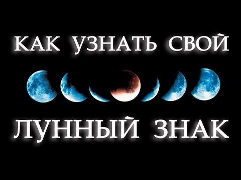 Как узнать свой лунный знак?