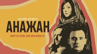 КиноКөрме: Анажан или 26 часов Али Окапова