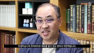(주)코비바이오 홍보영상