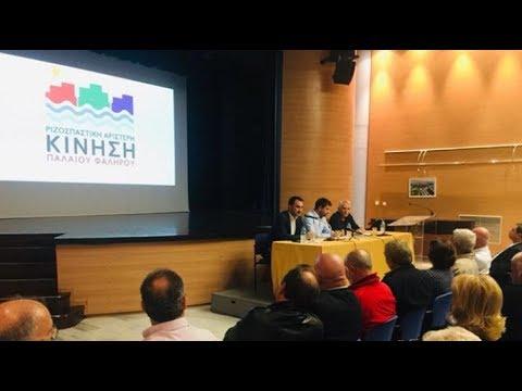 Αλ. Χαρίτσης – Γ. Ραγκούσης: «Σύγχρονη Προοδευτική Πρόταση στην Αυτοδιοίκηση»