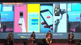 [블록체인서밋 마블스 서울2021] 세션1 - 디지털 자산 혁명 : 부의 미래