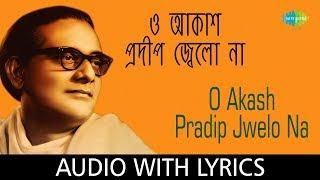 O Akash Pradip Jwelo Na with lyrics | Hemanta Mukherjee
