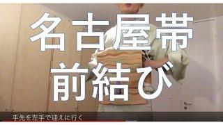 名古屋帯 前結び お太鼓結び(初心者でも綺麗に結ぶ方法) How To Tie A Nagoya-obi (for Beginners)