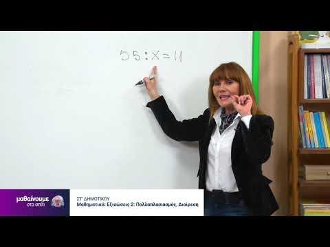 Μαθηματικά | Εξισώσεις 2: Πολλαπλασιασμός, Διαίρεση | Ε' Δημοτικού Επ. 43