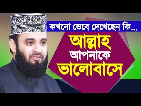 আল্লাহ মোদের রব | মিজানুর রহমান আজহারী | Allah Moder Rob | Bangla Waz | Mizanur Rahman Azhari
