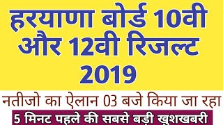 HBSE 2019 Result Date 10th And 12th Class || Haryana Board 2019 Result Date Decelard - Latest News