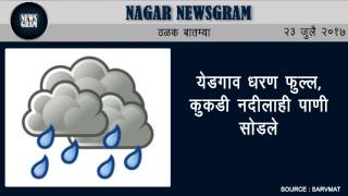 Nagar Newsgram | Nagar News | Today's News Headlines | 23 July 2017
