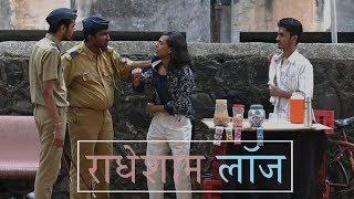 Radhesham Lodge - A Short Film by IIT Bombay