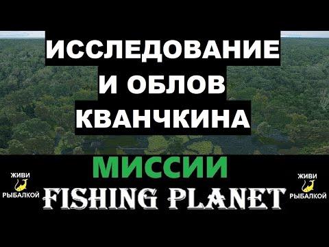 Исследование и облов Кванчкина - миссии Fishing Planet