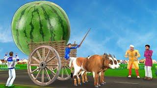 विशाल तरबूज Giant Watermelon Bullock Cart Hindi Kahaniya Comedy Video हिंदी कहानियां Funny Comedy