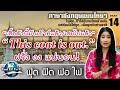 ภาษาอังกฤษฟุด ฟิด ฟอ ไฟ English FudFidFoFi  - ภาษาอังกฤษแบบไทยๆ ตอน มันเอ้าท์ OUT (เชย) ไปแล้ว