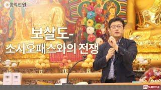 [3분 법문] 보살도 소시오패스와의 전쟁 _홍익선원.윤홍식