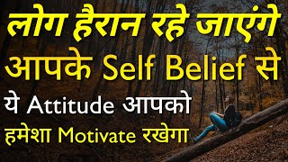 Power Of Self Belief | Motivational Video Hindi | Best Inspirational Quotes | Inspiring Thoughts
