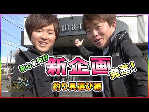 ゲーリーつり部 ~釣具を揃えよう・冨沢真樹&江尻悠真~