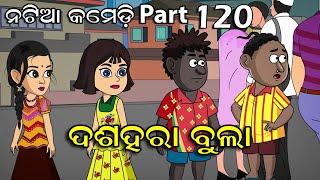 Natia Comedy part 120 || Cuttack re Dasahara