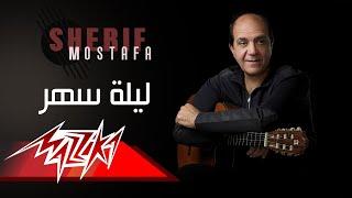 Leilt Sahar - Sherif Moustafa ليلة سهر - شريف مصطفى