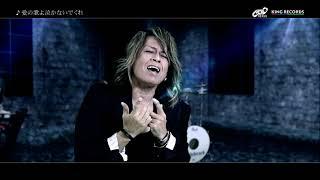 EARTHSHAKER「愛の歌よ泣かないでくれ」