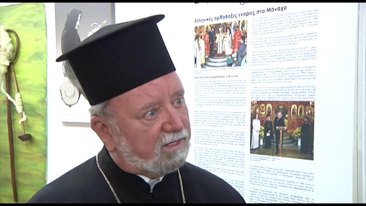 Ειδική έκθεση στο Μόναχο για την επέτειο των… «Γκασταρμπάιτερ» | 29/04/2020 | ΕΡΤ